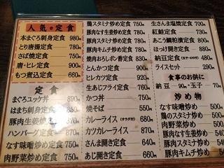 味安メニュー.JPG