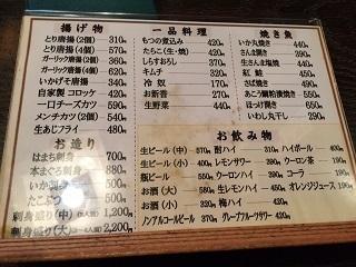 味安メニュー (2).JPG