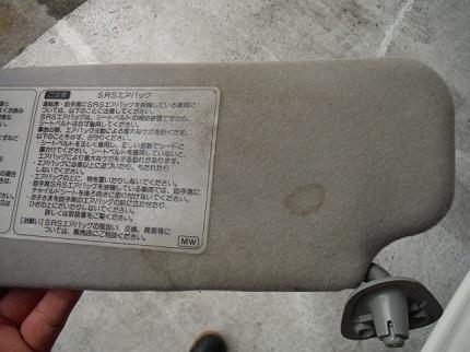 日よけバイザー作業前.JPG