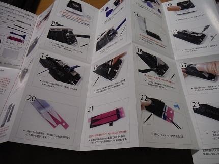 iPhone 5s電池交換4.JPG